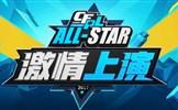 CFPL全明星赛领嗨国庆假期 范特西玩法全新来袭