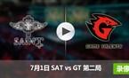 德玛西亚杯7月1日 SATvsGT第二局录像