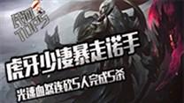 民间TOP5:少凄暴走诺手 光速血怒连砍5人