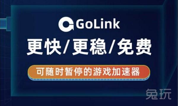 《【煜星娱乐线路】魔法门10传承怎么免费领取?Golink免费加速器助力玩家快乐白嫖》