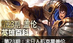 【神探苍英雄百科】第23期:末日人机克星盖伦