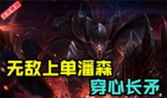 潘森精彩集锦:无敌上单潘森,穿心长矛!