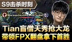 S9击杀时刻:Tian秀抢大龙 FPX翻盘拿首胜