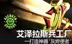 艾泽拉斯兵工厂:打造圣骑士神器灰烬使者