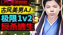 LPL击杀时刻:古风美男AJ极限1v2反杀逃生