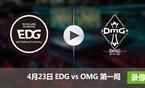 2017LPL春季赛赛4月23日 EDGvsOMG第一局录像