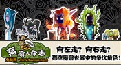 <font color='#FF0000'>窝窝人物志:那些魔兽世界中的争议角色!</font>