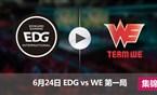 2017LPL夏季赛赛6月24日 EDGvsWE第一局集锦