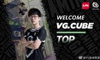 VG青训17岁小将Cube调至一队作为首发上单