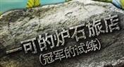 【夏一可】炉石传说每周卡组推荐:速攻萨