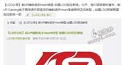 """鸡腿晚报12.07"" Heart转型教练加盟LGD战队"