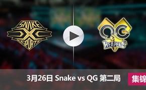 2017LPL春季赛赛3月26日 SnakevsQG第二局集锦
