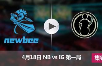 2017LPL春季赛赛4月18日 NBvsIG第一局集锦