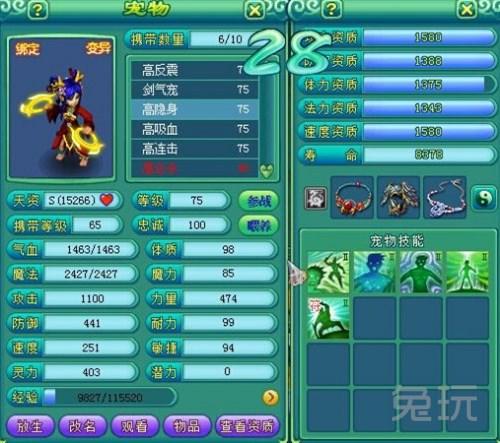 神武变异宝宝珍兽展示 卡级玩家宠物图鉴