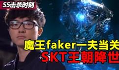 S5击杀时刻:决赛SKT vs KOO精彩集锦3:1