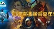 熊猫直播暴雪嘉年华 独家采访八强Jasonzhou