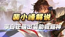 裴小峰解说李白第一视角 李白正确出装助我超神