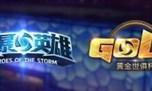 风暴世俱杯中国外卡赛:19日17点eStar登场
