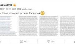 欧成Rekkles开通微博:感谢中国粉丝的支持