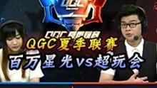 【QGC夏季联赛】王者荣耀百万星光vs超玩会
