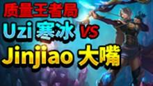 质量王者局368:Uzi、Jinjiao、CoreJJ