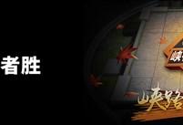 斗鱼王者模拟战