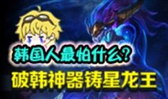 巅峰研究院3:解读破韩神器铸星龙王索尔!
