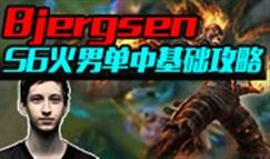 S6季前赛Bjergsen比尔森火男中单基础攻略