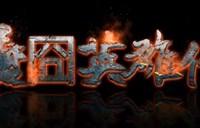 玩家游戏短剧:魔囧英雄传第01集-卡德加