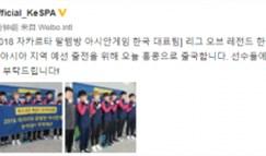 亚运会东亚预选赛明天开打 韩国国家队出征