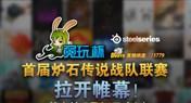 首届兔玩战队联赛第四轮战报及第五轮对阵
