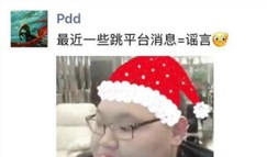 PDD辟谣 笑笑默认?德云色入驻龙珠直播几成定局
