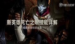 刺客型ADC来袭 新英雄戏命师烬技能详解