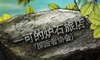 夏一可炉石传说九大职业竞技场指南:战士