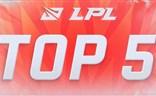 LPL夏季赛TOP5:Puff萤焰漫天如星辰爆裂