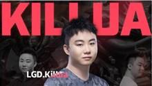 LGD战队官宣:辅助选手Killua成为自由人