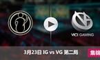 2017LPL春季赛赛3月23日 VGvsIG第二局集锦