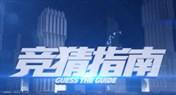 火线兄弟CFPL竞猜指南第5期 汉宫能否续神话