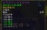 魔兽6.2测试服资讯:新赛季小德PVP套预览