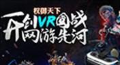 《权御天下》开创VR网游先河 沉浸国战不能自拔