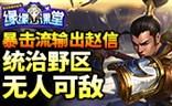 缘缘课堂:暴击输出赵信 统治野区无人可敌