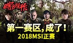 瞎B操作:第一赛区,成了! 2018MSI正赛