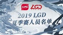 LGD新赛季阵容公布:打野DoRun加盟!