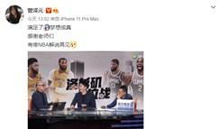 管泽元梦想成真进军NBA!解说湖人vs快船