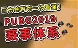 三分钟带你一次看懂:PUBG2019赛事体系