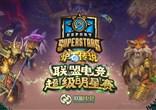 2018 ESS全球总决赛 世界炉石高手汇聚联盟电竞天津馆