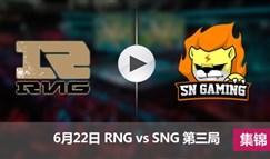2017LPL夏季赛赛6月23日 RNGvsSNG第三局集锦
