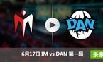 2017LPL夏季赛赛6月17日 IMvsDAN第一局录像