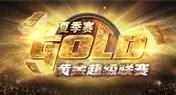 2016炉石传说黄金超级联赛 夏季赛计划公布