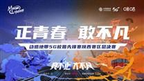 动感地带5G校园先锋赛陕西赛区总决赛开战,为梦想炼就不凡!